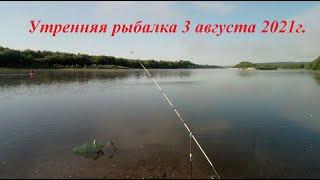 Утренняя рыбалка на Оке Клёв как всегда в это лето Отличный отдых