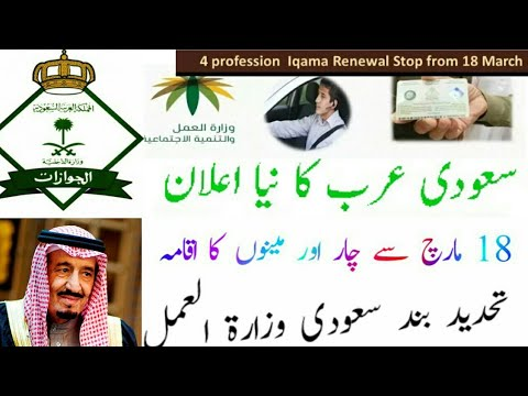 Saudi Arabia latest newsIqama Renewal of 4 profession Stop Rent a Car Saudization Start from 18 Marc