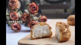【法式甜品系列】如何做百里香脆皮泡芙    【French Pastry】 How to make Thyme Crunchy Puff