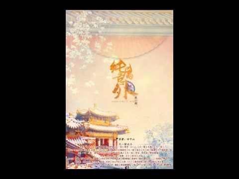 【天一閣】冷千山原著·古風GL廣播劇《純屬意外》第二期