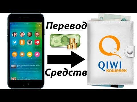 Как перевести деньги со счета телефона на счет Qiwi/киви [2017]