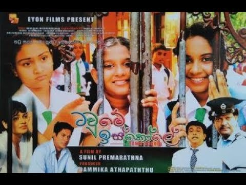 Tawume Iskole (????? ???????) (The Town School) Sinhala Full Movie