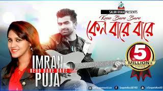 Download Video শিল্পী ইমরানের নতুন এলবামের গান সবাই দেখুন লাইক করুন বাংলা গান MP3 3GP MP4