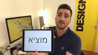 Apprendre l'hébreu - pessah  - débuter avec