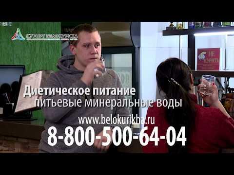 Лечение органов пищеварения в Белокурихе