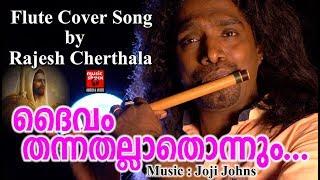 FluteCover Song DaivamThannathalla.. By Rajesh Cherthala # Christian Devotional Songs Malayalam 2018