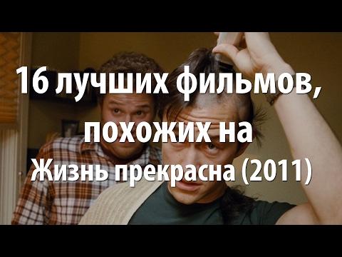 16 лучших фильмов, похожих на Жизнь прекрасна (2011)