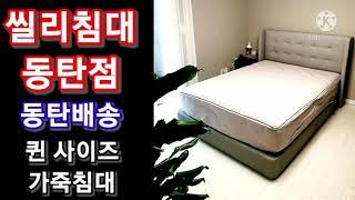 씰리침대 동탄점,퀸사이즈 가죽침대프레임,동탄 더샵레이크…
