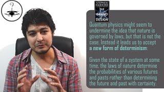 الإرادة الحرة (Free Will (3 - المسؤولية - الجبرية والحتمية