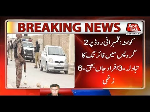3 Dead, 6 Injured in Clash Between Two Groups in Quetta