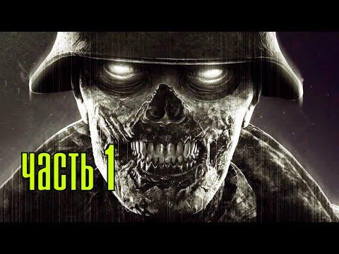 Прохождение Zombie Army Trilogy — Часть 1: Деревня мертвых
