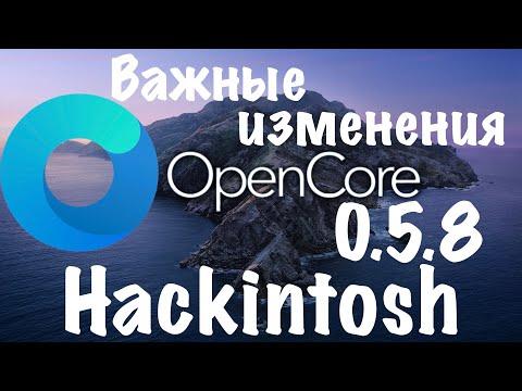 ВАЖНЫЕ ИЗМЕНЕНИЯ OPENCORE 0.5.8 HACKINTOSH!!!