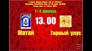 Жатай - Горный (2 тайм)