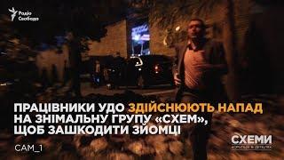 Напад працівників УДО на знімальну групу програми «Схеми»