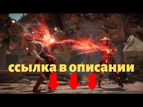 Mortal Kombat 11 Скачать Торрент на ПК/ Скачать Мортал Комбат 11