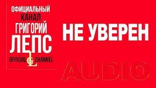 Григорий Лепс - Не уверен (Альбом \