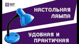 Обзор настольной лампы для школьника, для рабочего стола - SEF5.com.ua