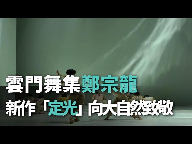 雲門舞集鄭宗龍新作「定光」 向大自然致敬【央廣新聞】