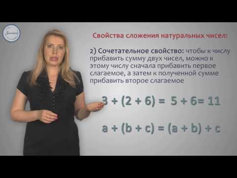 Математика 5 класс. Сложение натуральных чисел
