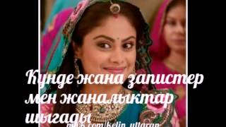 Келин/ balika vadhu/ невестка