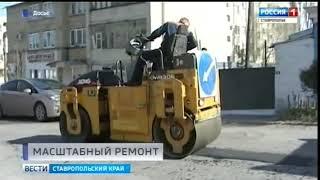 В Кисловодске на ремонт дорог потратят 200 миллионов рублей