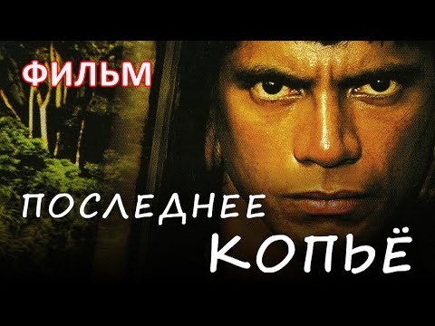 ПОСЛЕДНЕЕ КОПЬЁ. Фильм, 2005 from YouTube · Duration:  1 hour 46 minutes 55 seconds