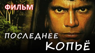 ПОСЛЕДНЕЕ КОПЬЁ. Фильм, 2005