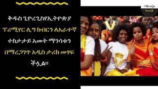 ETHIOPIA - Kidus Giorgis Win Fourth Straight League Title