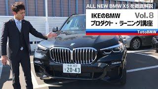 【NEW BMW X5】Toto BMW IKEのプロダクトラーニング講座 Vol.8 #BMW #BMWX5