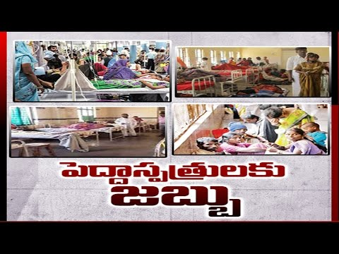 AP Government Hospitals Negligence || No Infrastructure || Corruption in Govt Hospitals