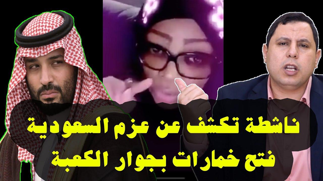 ناشطة تكشف عن عزم السعودية فتح خمارات وكباريهات بجوار الكعبة