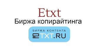 Биржа копирайтинга Etxt(Подробно на http://webmoney-rabota.ru/birzha-kopirajtinga-etxt.html Стабильная работа в интернете не требует обязательного трудоус..., 2015-06-05T12:18:43.000Z)