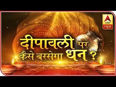 Dhanteras Special Episode | GuruJi With Pawan Sinha | ABP News