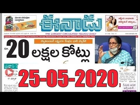 How To Download Telugu News paper In.PDF File (Telugu) from YouTube · Duration:  5 minutes 37 seconds