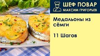 Медальоны из сёмги . Рецепт от шеф повара Максима Григорьева