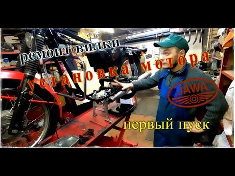Ремонт мотоцикла Ява 638 за 150 / первый пуск мотора после ремонта (Jawa 638)