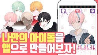 나만의 잘생긴 아이돌을 만들 수 있는 앱이 있다고?!