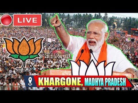 MODI LIVE : PM Modi Addresses Public Meeting at Khargone, Madhya Pradesh | BJP2019 Election Campaign