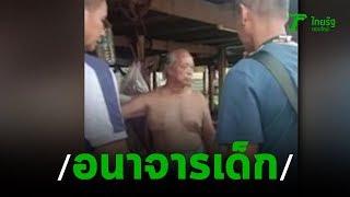 รวบเฒ่าหื่นกามอนาจารด-ญ-3-ขวบ-23-08-62-ข่าวเย็นไทยรัฐ