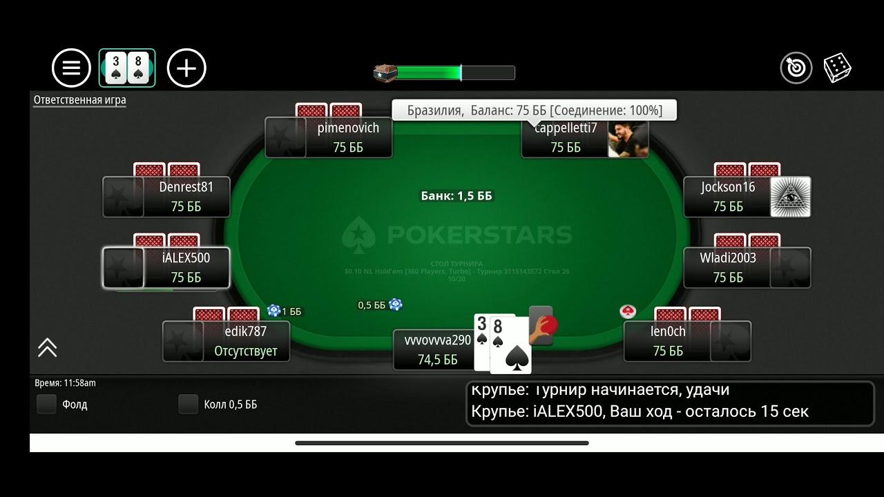 турнир онлайн покер стратегия