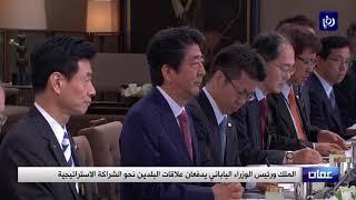 مباحثات دولية بين جلالة الملك ورئيس الوزارء الياباني - (1-5-2018)
