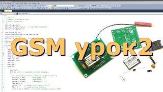 GSM модуль урок 2