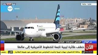 صحفي ليبي: اليوم «عطلة الأمن».. ولا توجد معلومات مفصلة عن خطف الطائرة
