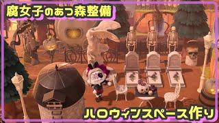 【あつ森】ハロウィン家具を使って島整備しよう!【島クリエイト】