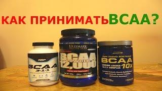 Как принимать BCAA ?