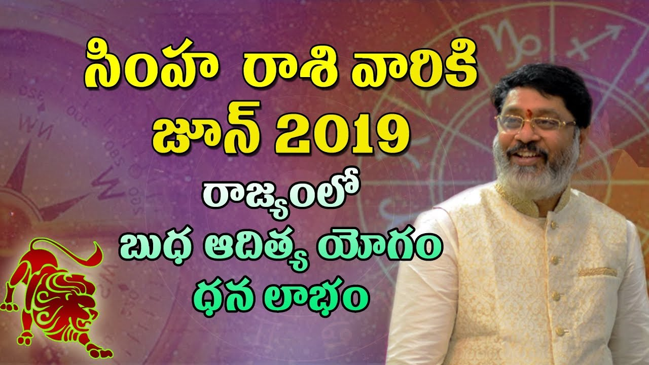 Repeat సింహరాశి | Simha Rashi phalalu june 2019 | Leo