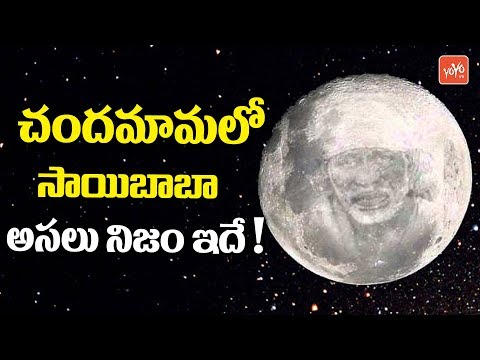 Sai Baba in Moon | Lord Sai Baba Appeared in Moon Mystery Revealed | Telugu Facts | YOYO TV Channel