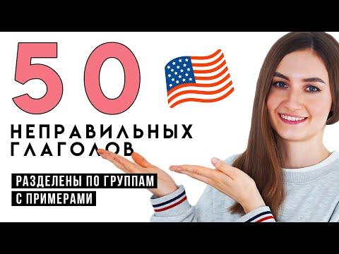 ТОП 50 неправильных глаголов с примерами│ English Spot