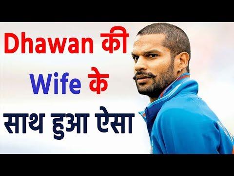 Emirates के Flight में Dhawan की Wife के साथ हुआ कुछ ऐसा