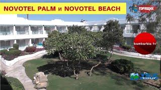 ЕГИПЕТ NOVOTEL PALM и NOVOTEL BEACH Шарм Эль Шейх обзор отелей и отзывы